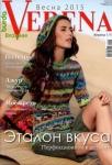 Verena №1 2015