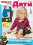 Вязание ваше хобби. Дети №1 2015