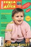 Вяжем для детей. Спецвыпуск №7 2014