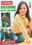 Вязание для детей №6 2014.