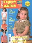 Вяжем для детей. Спицы №8 2014
