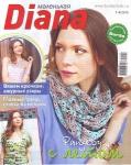 Маленькая Diana №7-8 2015