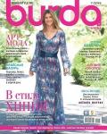 Burda №7 2015 (без выкроек)