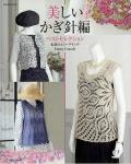 Beautiful crochet knitting Best Selection NV80395 2014