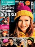 Сабрина. Спецвыпуск №11 - 12 2015