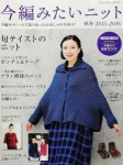 The Book Like Knitting Fall-Winter 2015-2016