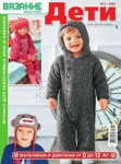 Вязание – ваше хобби. Дети №8 2015