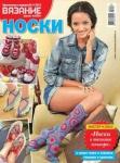 Вязание – ваше хобби. Приложение к журналу №11 2015