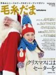 Keito Dama №168 2015 Winter