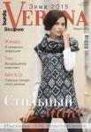 Verena №4 2015