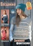 Вязание модно и просто №24 2015
