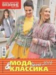 Вязание ваше хобби. Приложение к журналу №3 2016