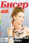 журнал Бисер №37 (5-7) 2011