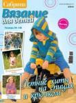 Сабрина. Вязание для детей №2 2016