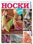 Вязание ваше хобби. Спецвыпуск EXTRA №6 2016