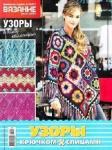 Вязание ваше хобби. Приложение к журналу №2 2017