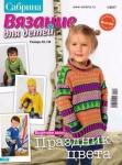 Сабрина. Вязание для детей №1 2017