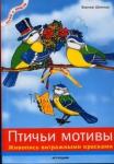 Птичьи мотивы. Живопись витражными красками