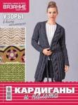 Вязание - ваше хобби. Приложение к журналу №3 2017