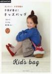 Asahi original. Easy сrochet children bag 2017