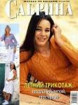 Сабрина №5 2004