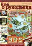 Все о рукоделии №5 2012