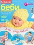 Сабрина беби №2 2017