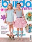 Burda. Детская мода №1 2017