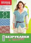 Вязание - ваше хобби. Приложение к журналу №5 2017
