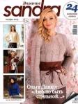 Sandra вязание №11 2014