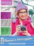 Вязание - ваше хобби. Приложение к №10 2017