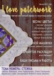 I love patchwork №2 Весна + Приложение 2017