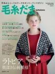 Keito Dama №173 Spring 2017