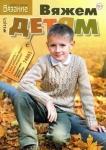 Вязание: модно и просто. Вяжем детям №11 2012