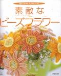 Журнал Ondori. Beads Flower