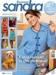 Sandra. Вязание №2 2011