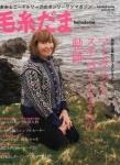 Keito Dama №172 2016