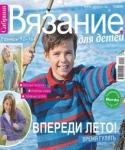Сабрина. Вязание для детей №1 2018