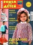 Вяжем для детей. Крючок №5-6 2015