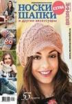 Вязание - ваше хобби. Спецвыпуск Extra №5 2018