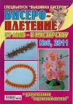Журнал Бисероплетение №6 2011