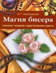 Магия бисера   Квитковская И.Г.