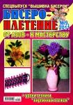 Журнал Бисероплетение: от азов к мастерству №9 2011