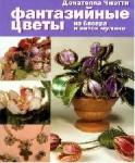 thumbs fantazy cvety Фантазийные цветы из бисера и ниток мулине