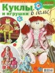 thumbs 01  Лена рукоделие. Куклы и игрушки в доме №3 2013