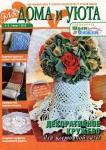 thumbs dlia doma i yiyta3 15 Шьём, вяжем, вышиваем. Спецвыпуск №2 2015. Для дома и уюта.