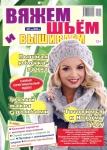 thumbs i vushishivaem5 14 Вяжем, шьём и вышиваем №5 2014