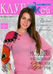 thumbs klybok15 14 КлубОКей №15 2014