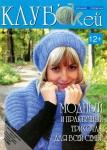 thumbs klybok16 14 КлубОКей №16 2014