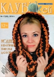 thumbs klybok17 14 КлубОКей №17 2014